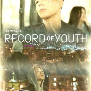 青春の記録~2話まで見て感想