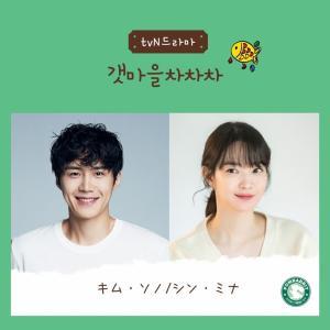 これから始まる韓国ドラマ③ 2021.7