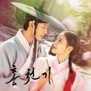 ホンチョンギと~これから始まる韓国ドラマ① 2021.9