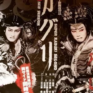 スーパー歌舞伎「オグリ」観劇。