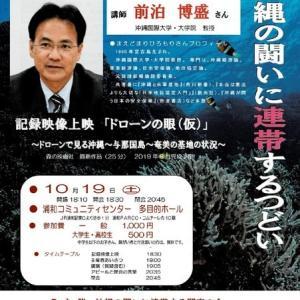 沖縄の闘いに連帯するつどい 10月19日