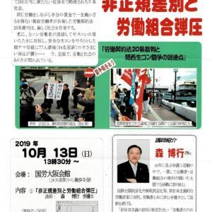 非正規差別と労働組合弾圧 10月13日