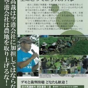 成田空港会社は農地を取り上げるな!