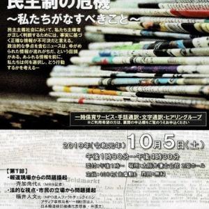 沖縄フェイク報道と民主制の危機 10月5日