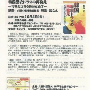 韓国歴史ドラマと再発見 10月4日