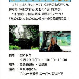 オキナワ平和学習会 9月29日