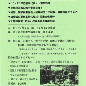 「朝鮮・中国の植民地支配と天皇制」 10月6日