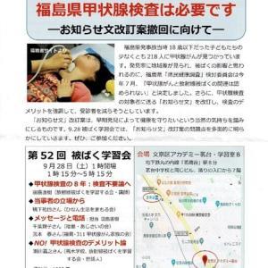 福島県甲状腺検査は必要です 9・28被ばく学習会