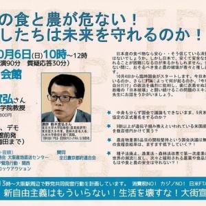 日本の食と農が危ない! 10月6日
