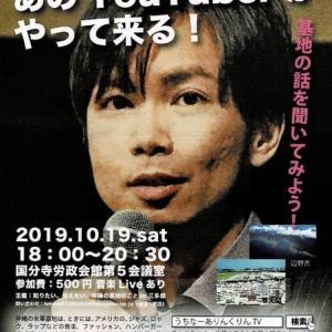 沖縄から、あのYouTuberがやってくる! 10月19日