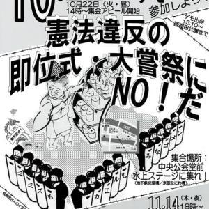 憲法違反の即位式・大嘗祭にNO!だ 10月22日