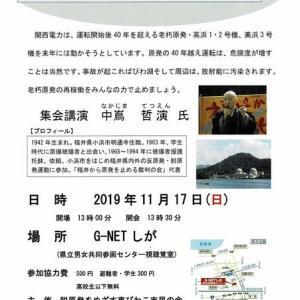 11.17老朽原発うごかすな!近江八幡集会