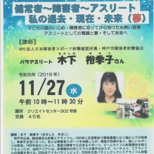 健常者~障害者~アスリート11月27日