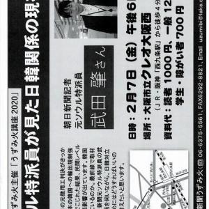 元ソウル特派員が見た日韓関係の現在地 2月7日