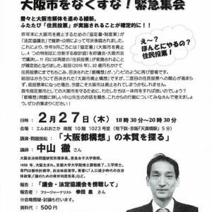 大阪市をなくすな! 緊急集会 2月27日
