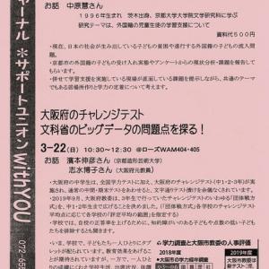 共生ジャーナル 3月7日外国人受け入れ 3月22日チャレンジテスト