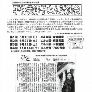 平井美津子さん講演会 5月10日~11月14日