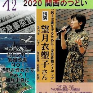 とめよう!戦争への道 めざそう!アジアの平和 7/12