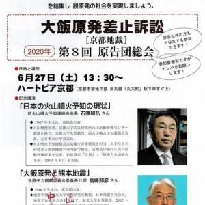 大飯原発差止訴訟 原告団総会 6月27日