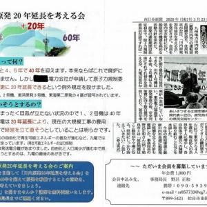 川内原発20年延長を考える会