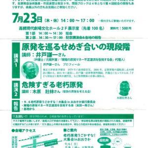「反原発自治体議員・市民連盟」関西ブロック講演会