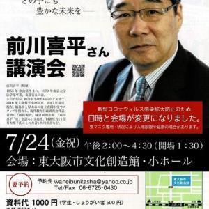 前川喜平さん 講演会 7月24日
