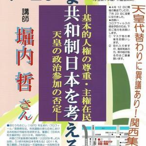 いま共和国日本を考える 7月23日