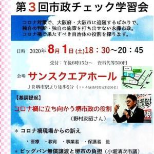第3回(堺)市政チェック学習会 8月1日