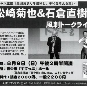 松崎菊也&石倉直樹 風刺トークライブ 8月9日
