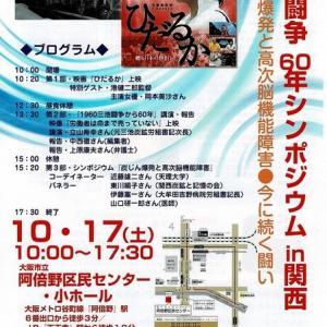 三池闘争60年シンポジウム 10月17日