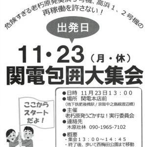 関電包囲集会 11月23日