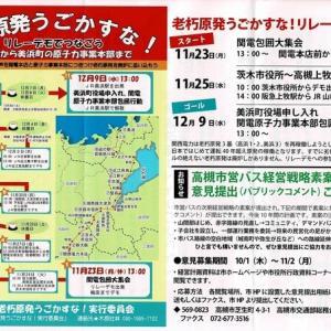 老朽原発うごかすな! 茨木から出発 11月25日