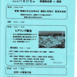 原発・核燃サイクルの即時中止を! 11月27日