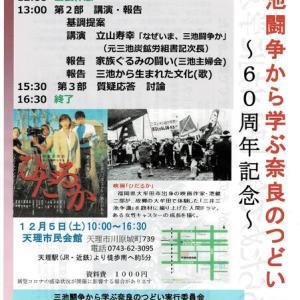 三池闘争から学ぶ奈良のつどい 12月5日