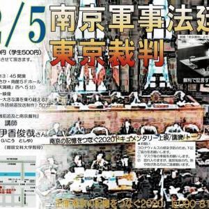 南京軍事法廷と東京裁判 12月5日