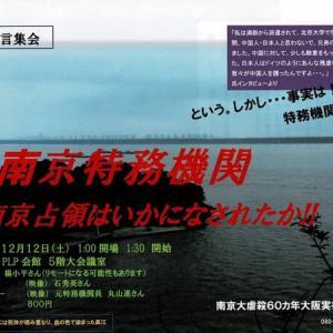 南京特務機関 -南京占領はいかになされたか! ! 12月12日