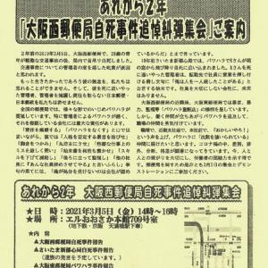 あれから2年 「大阪西郵便局自死事件追悼糾弾集会」ご案内