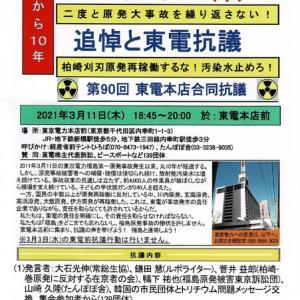 事故から10年 追悼と東電抗議 3月11日