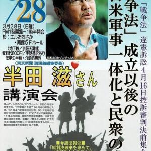 「戦争法」成立以後の日米軍事一体化と民衆の対抗 3月28日