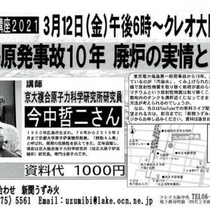 福島原発事故から10年 廃炉の実情と課題 3月12日
