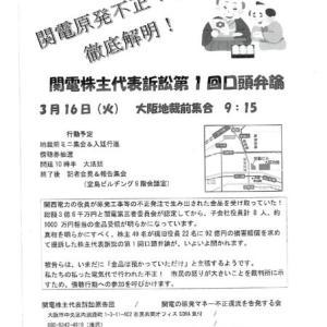 関電原発不正マネー徹底解明! 第1回口頭弁論 3月16日