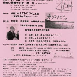 原発・核燃からの撤退を! 4月18日