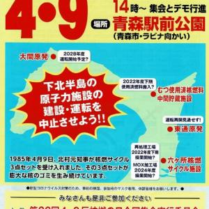 4・9 反核燃の日 全国集会 4月10日