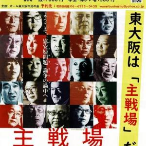 東大阪は「主戦場だ」! 上映会 4月18日