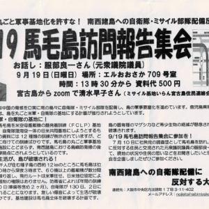 9/19 馬毛島訪問報告集会