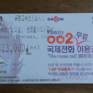 『秋の童話』を巡る旅~前編~(2005年8月24日~8月27日)