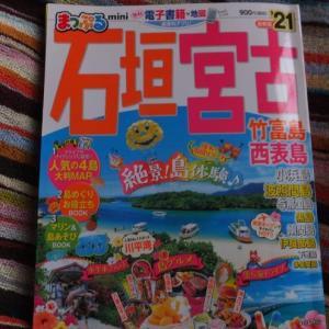 石垣島旅行、キャンセルしました