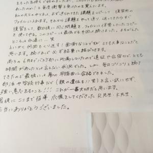 現役早大社学合格 女子からの手紙
