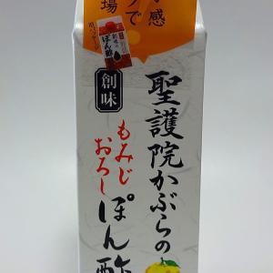 「創味 聖護院かぶらのもみじおろしぽん酢」 [モラタメ]