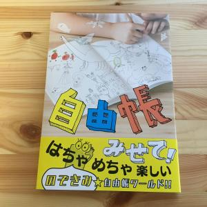 『自由帳みせて!』の献本が届きました!